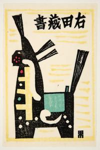 Bookplate with abstract horse design, by K. Nakata