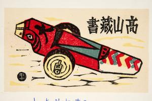 Bookplate with abstract airplane design, by K. Nakata