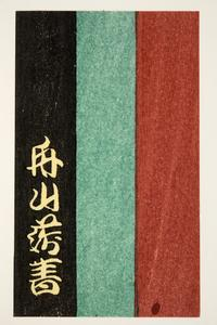 Bookplate with stripe design, by K. Nakata