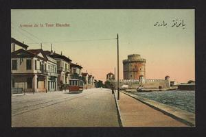 Postcard with an illustration of White Tower at the waterfront in Saloniki
